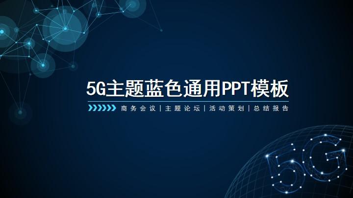 蓝色科技风5G时代主题模板