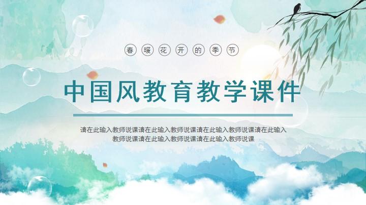 绿色中国风教育机构教师说课课件