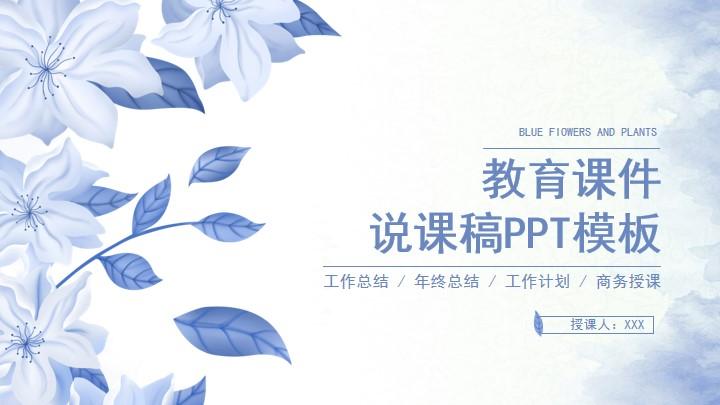 蓝紫色小清新说课教学教研课件