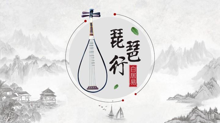 中国风初中语文诗词琵琶行课件