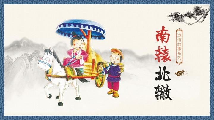 中国风成语故事南辕北辙教育课件
