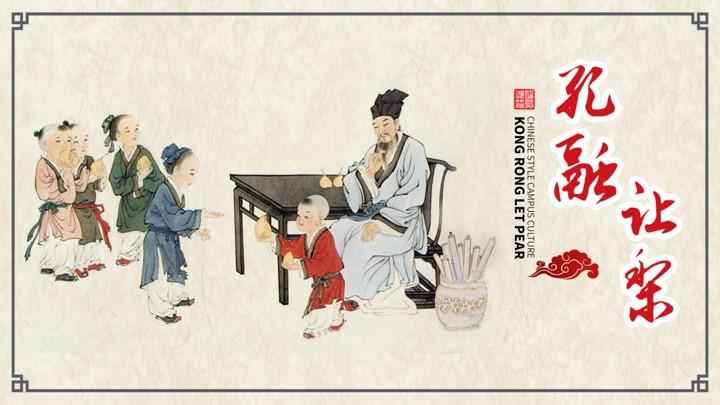 中国风小学语文孔融让梨课件