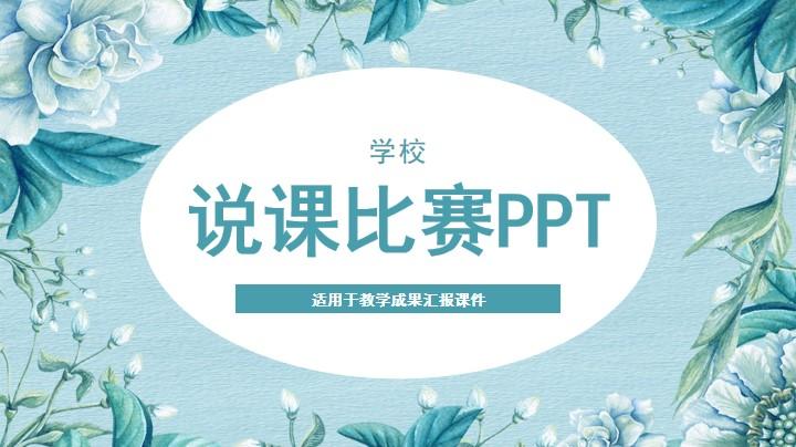 清新花卉教育机构教学课件说课稿
