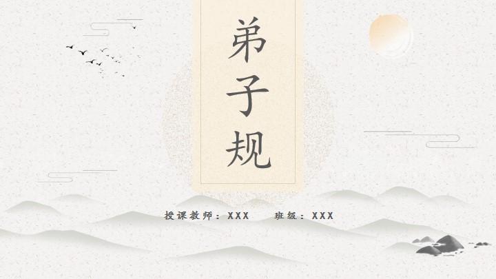 中国风小学弟子规教育教学课件