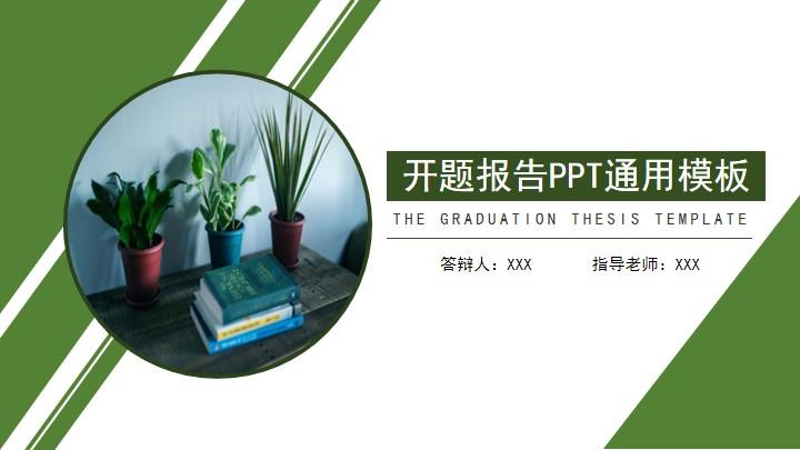 绿色简约开题报告毕业论文答辩