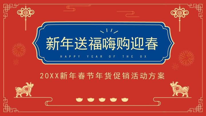 红蓝色春节年货促销活动策划