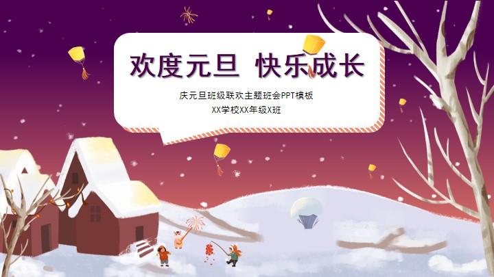 黄紫色卡通庆元旦联欢主题班会