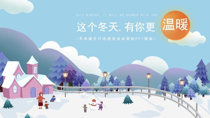 蓝绿色清新暖冬感恩活动策划