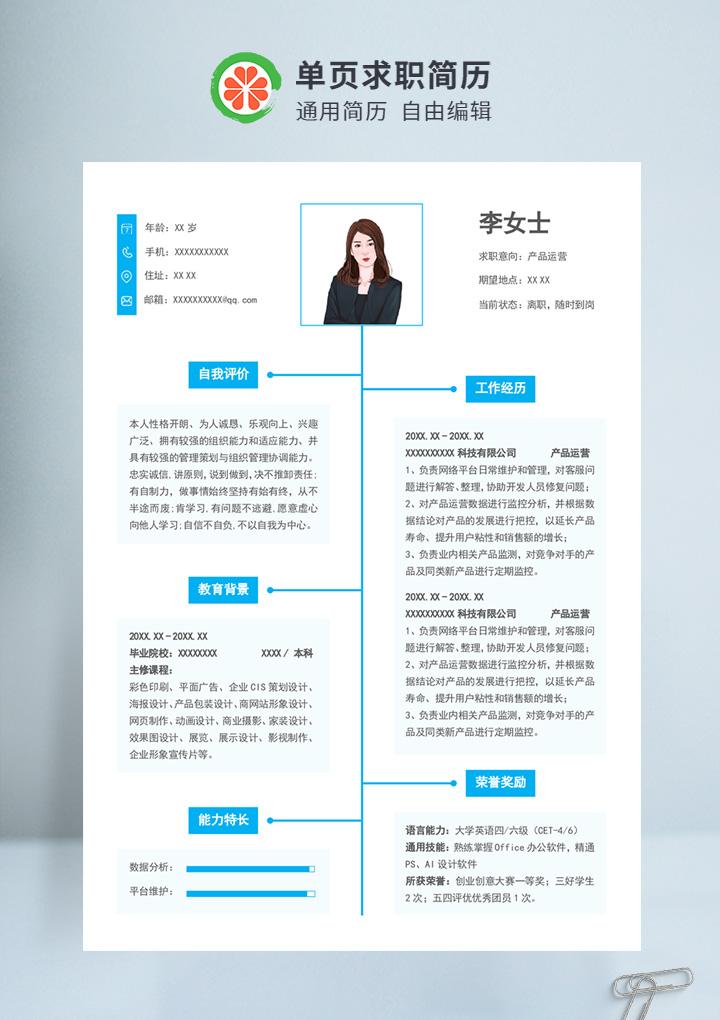蓝色商务风产品运营个人通用简历