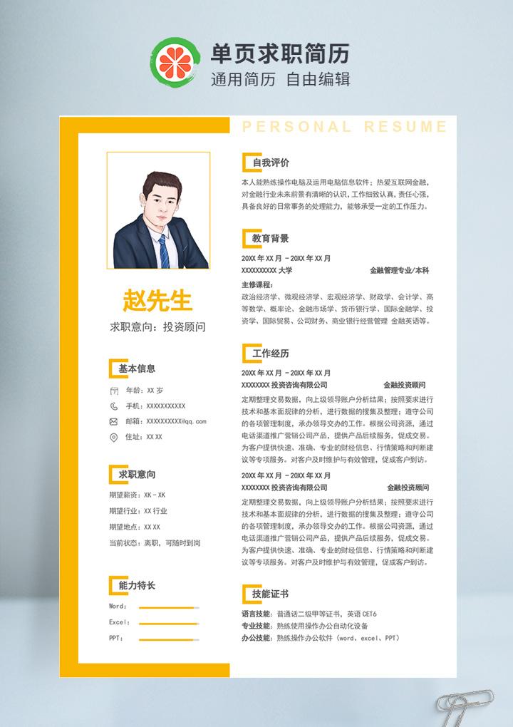 黄色商务风金融投资顾问通用简历