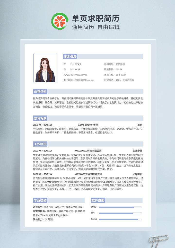 紫色商务风文案策划个人通用简历