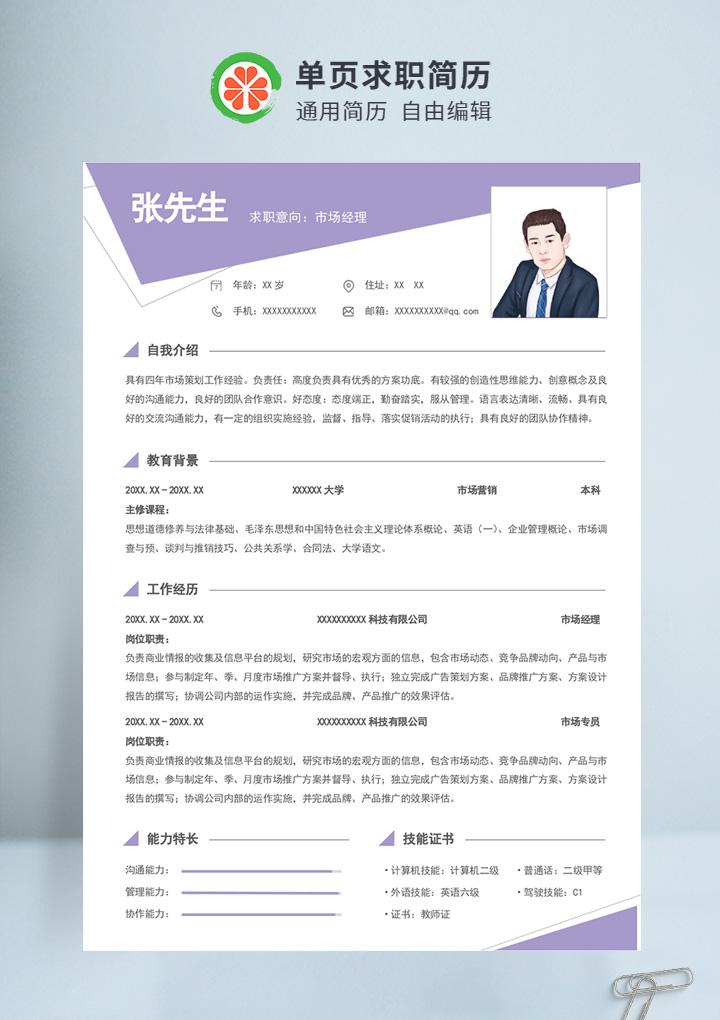 紫色商务风市场经理个人通用简历