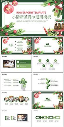 小清新圣诞节通用工作总结PPT模板