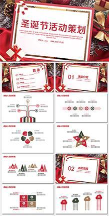 红色礼物圣诞节节日庆典PPT模板