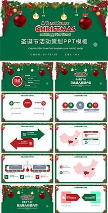 绿色圣诞节活动策划PPT模板