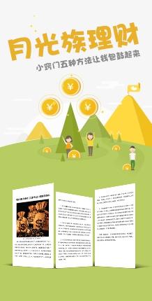 月光族理财小窍门五种方法让钱包鼓起来模板