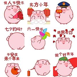 派派猪节日表情2