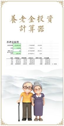 养老金投资计算器