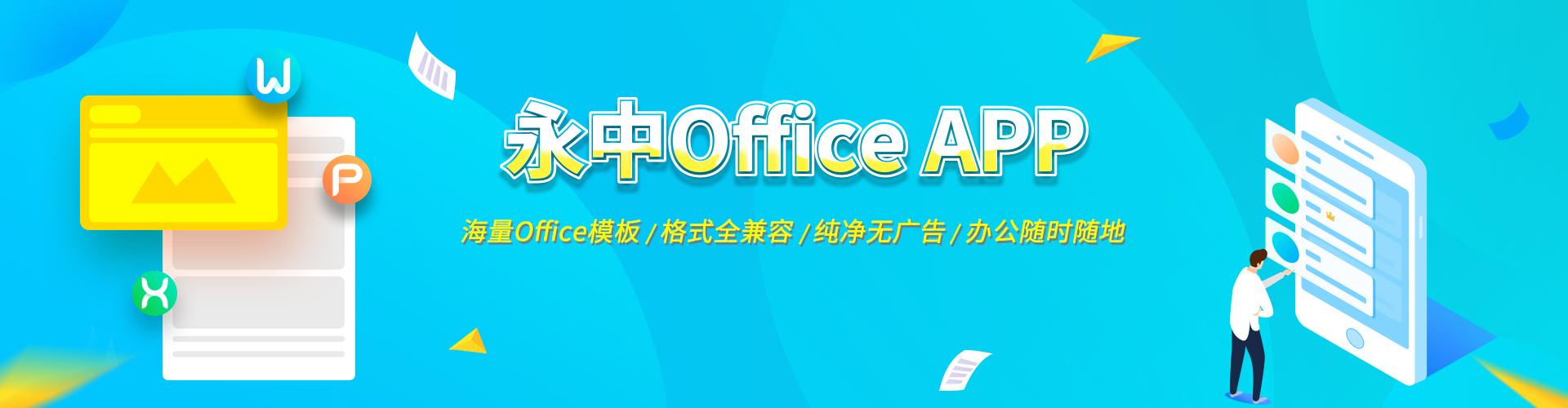 永中移动Office