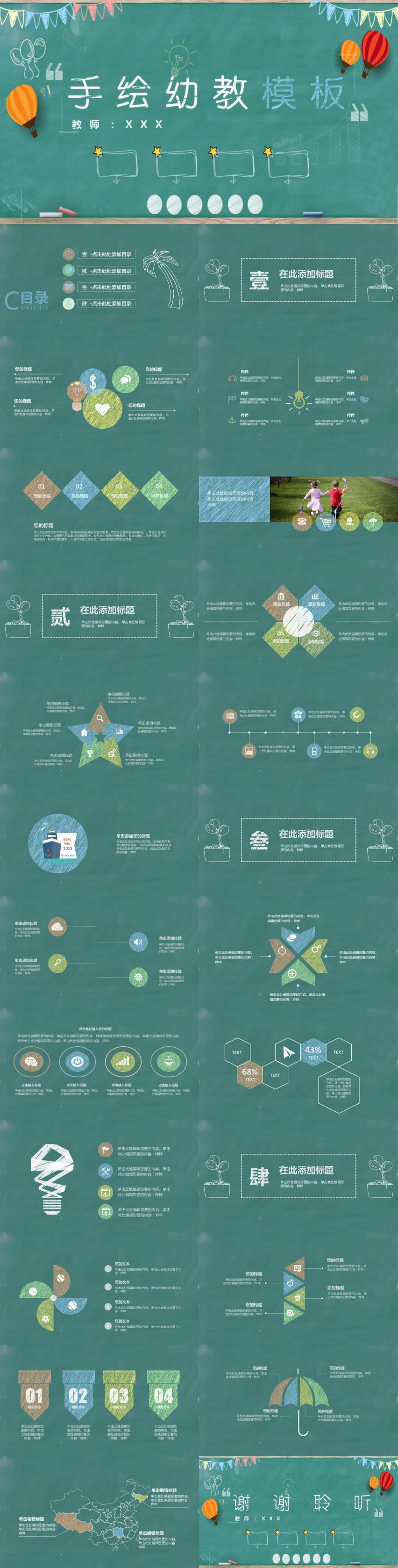 绿色手绘幼教PPT模板
