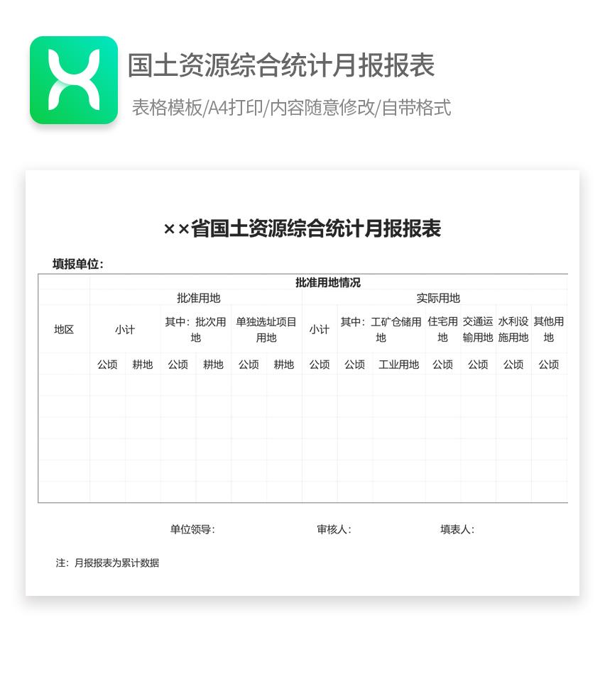 国土资源综合统计月报报表