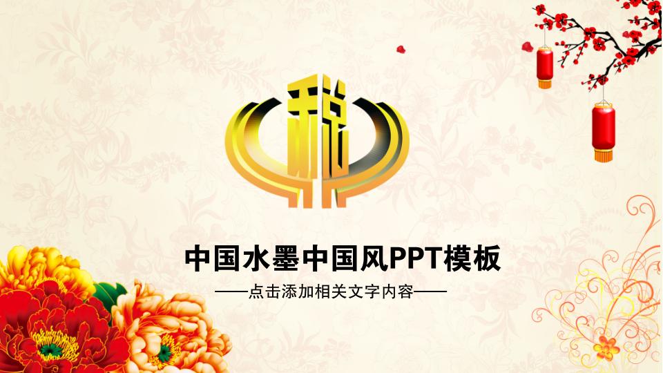 水墨中国风PPT模板