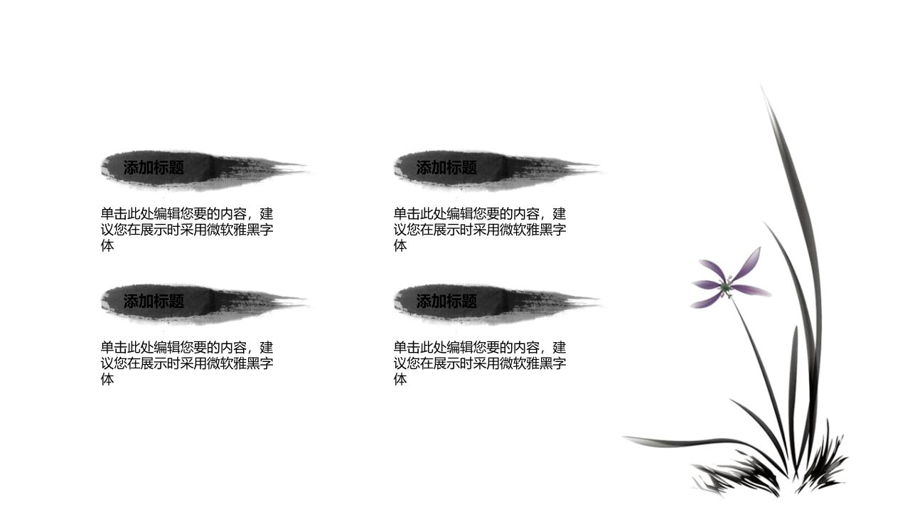 中国风水墨PPT模板