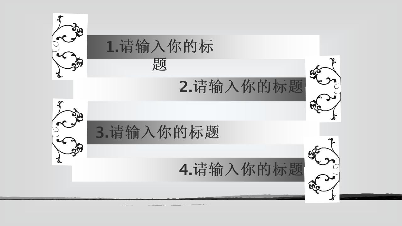 水墨风总结报告PPT模板