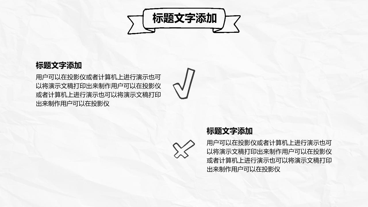 手绘商务计划书PPT模板