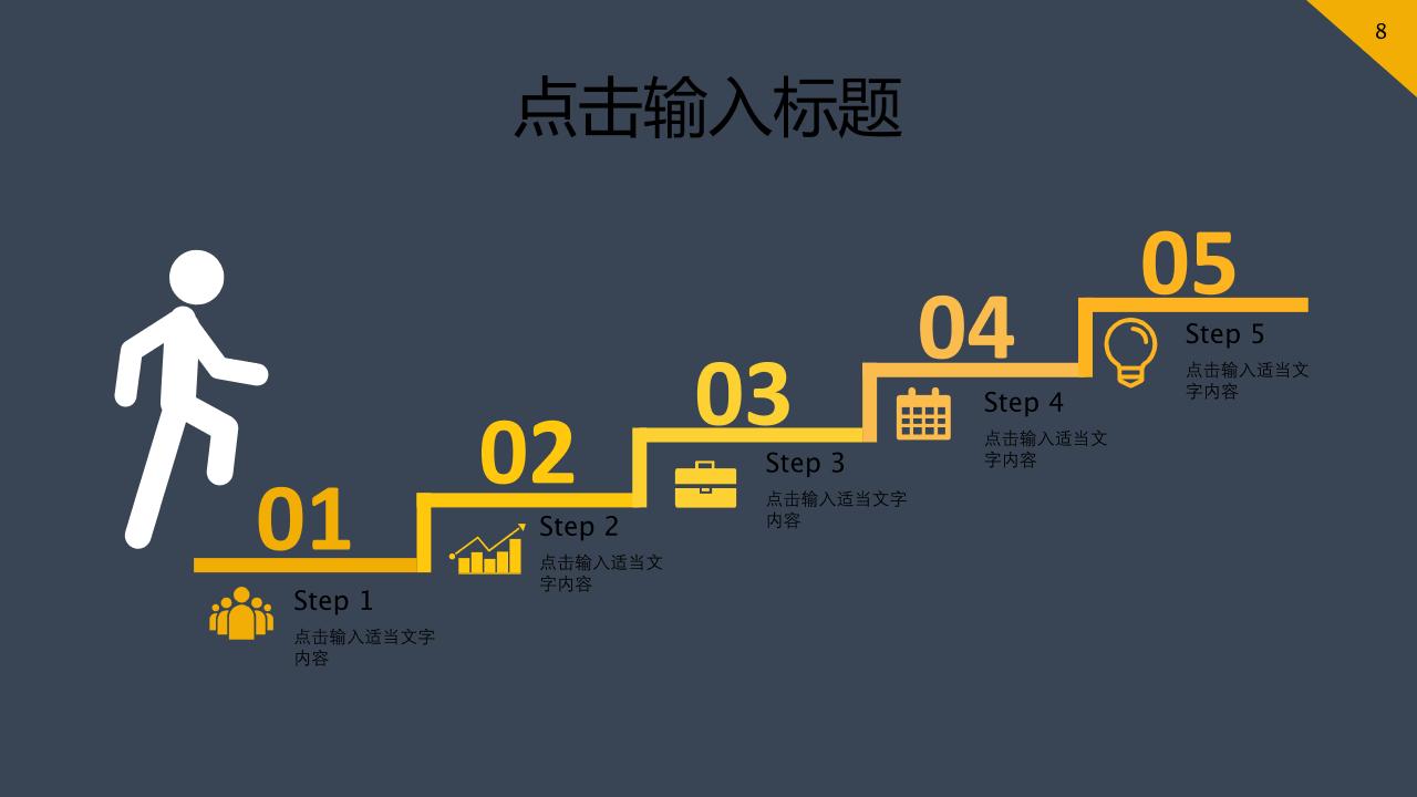 简约清新PPT图表模板