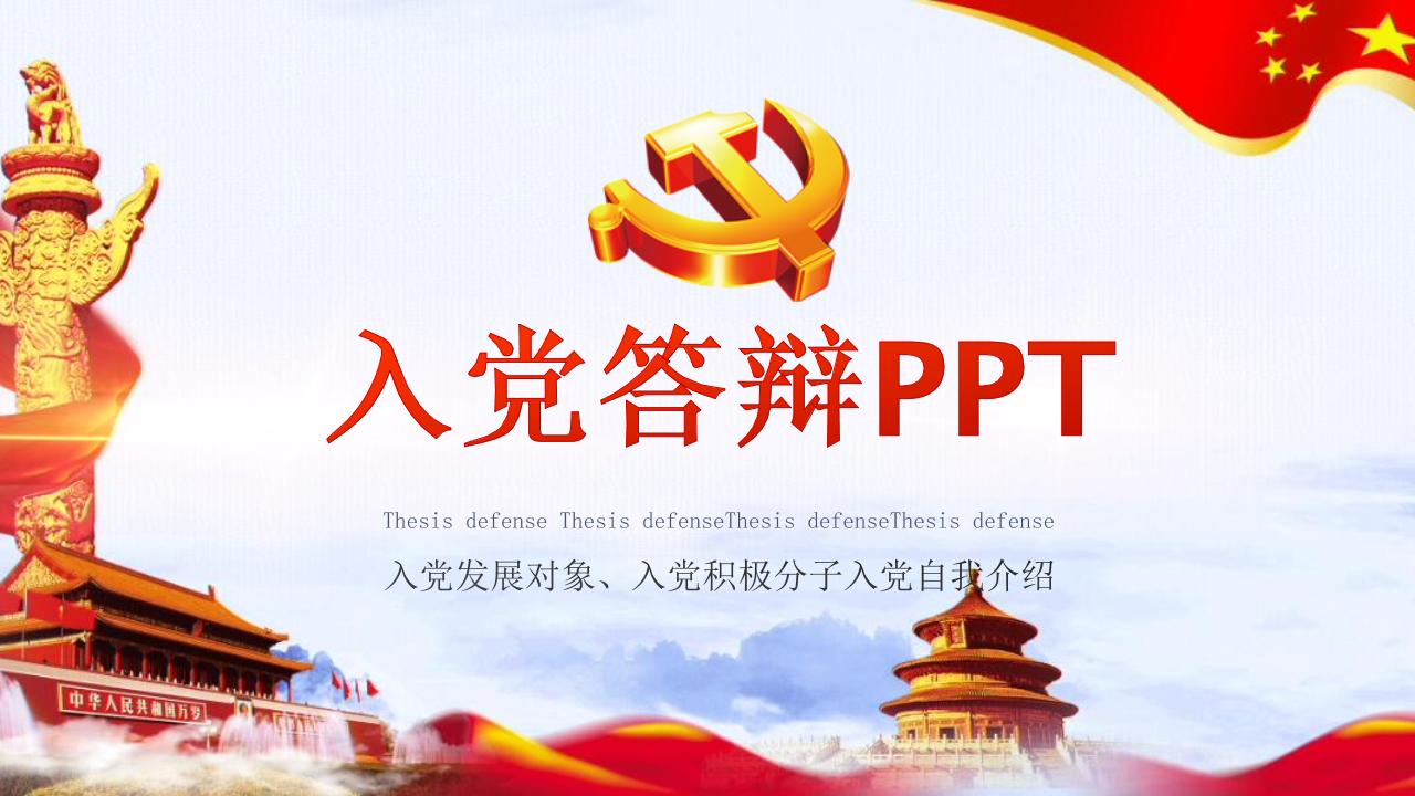 入党答辩PPT模板