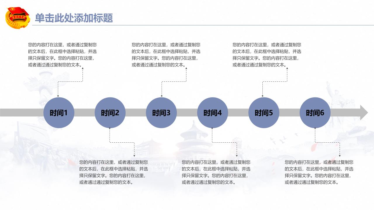 团委年终总结PPT模板