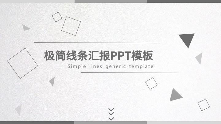 极简线条汇报PPT模板