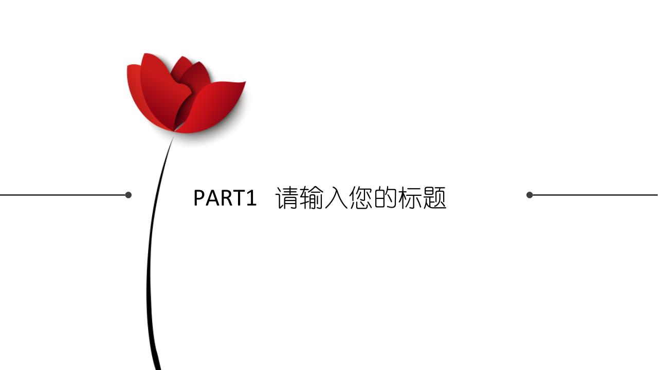 红色花朵简约PPT模板