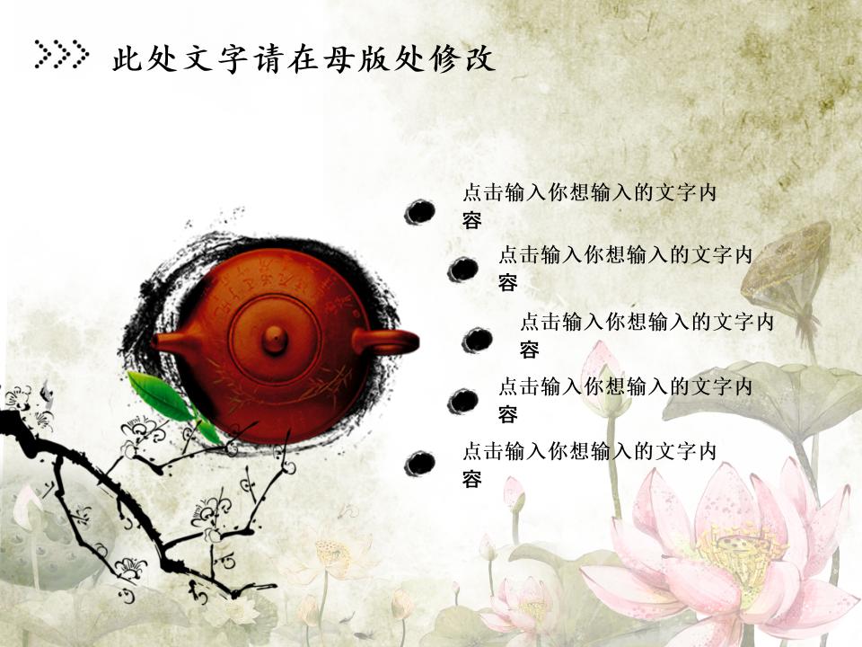中国风古典反腐PPT模版