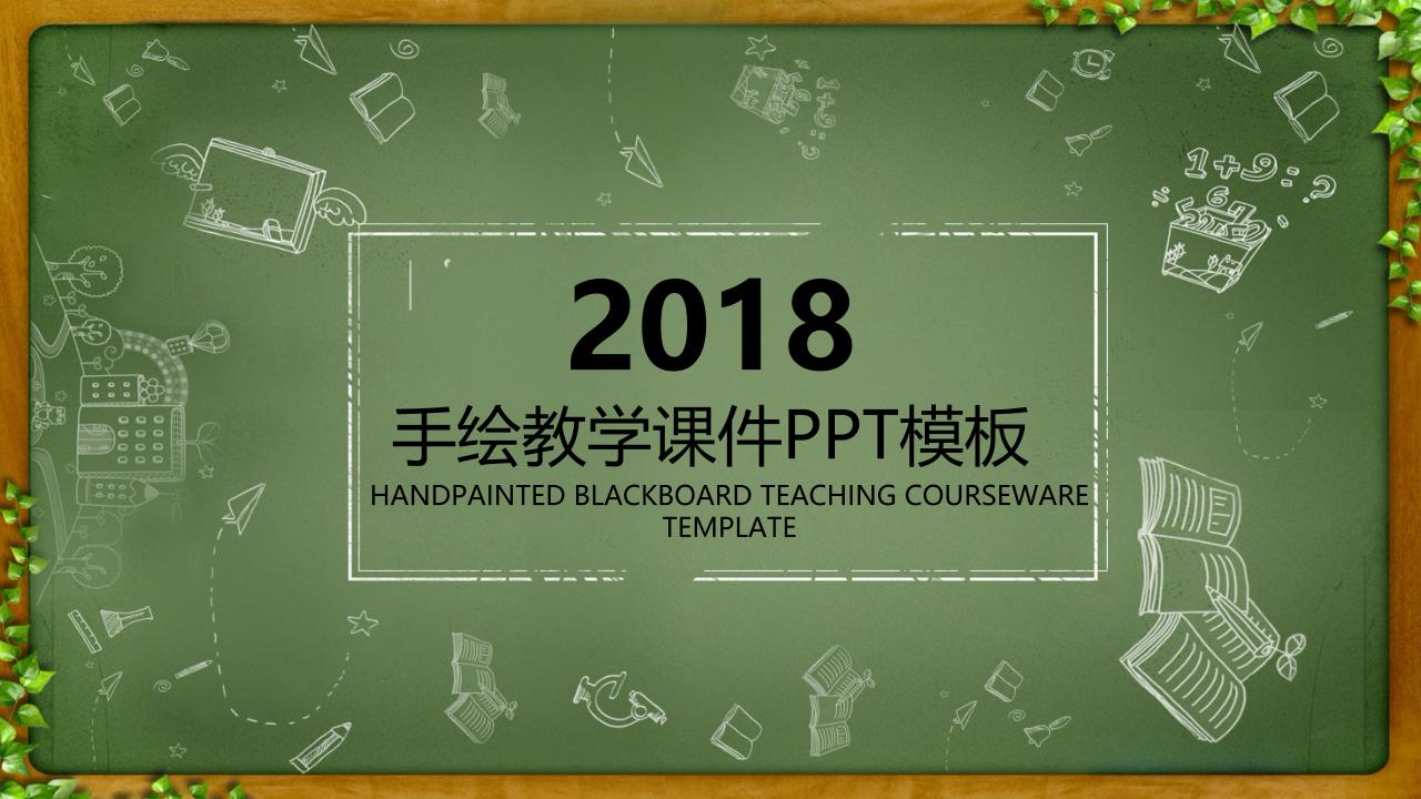 手绘教学课件PPT模板