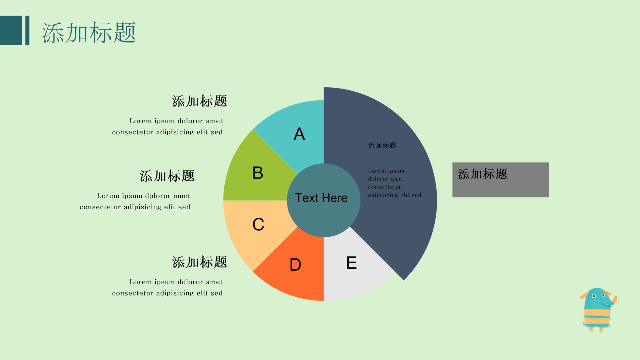 浅绿色教育PPT模版