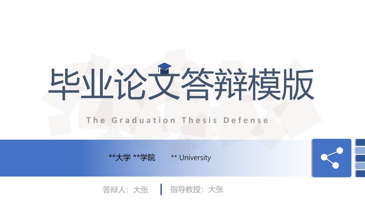 蓝色清新毕业论文答辩模板