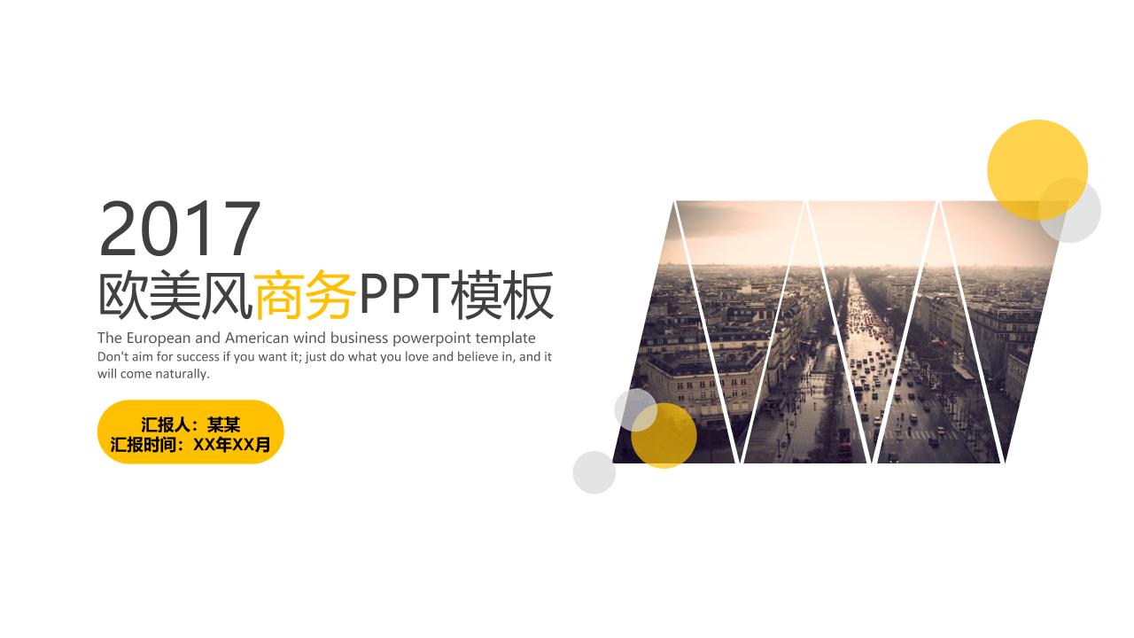 欧美风商务PPT模板