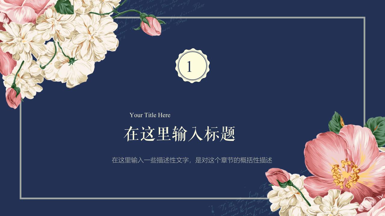 文艺韩范清新PPT模板