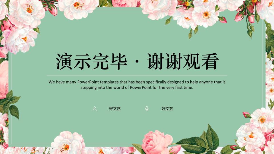 花朵清新文艺风PPT模板