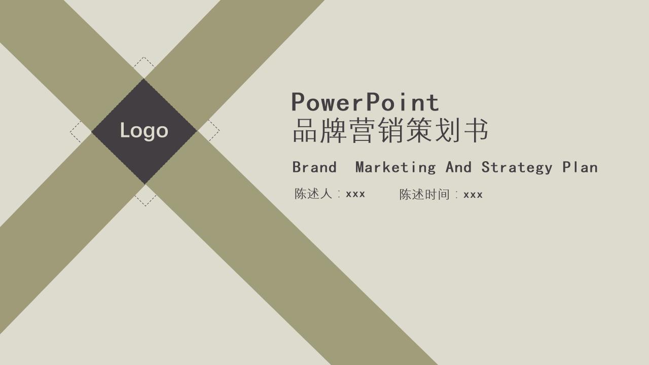 品牌营销策划书PPT模板