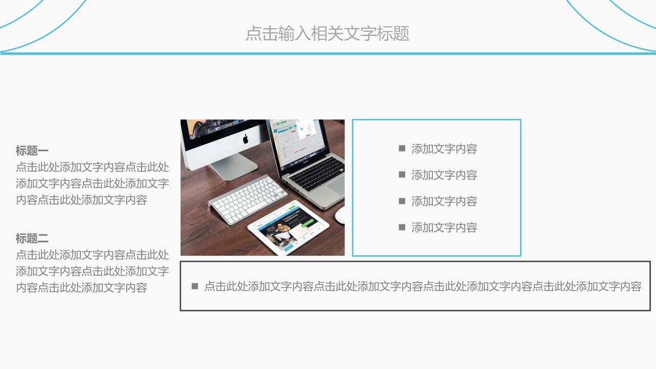 产品发布会PPT模板