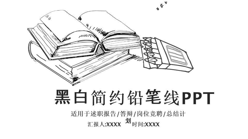 黑白简约线条PPT模板