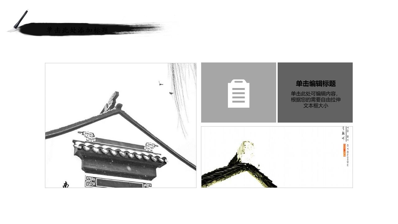 水墨黑天鹅PPT模板