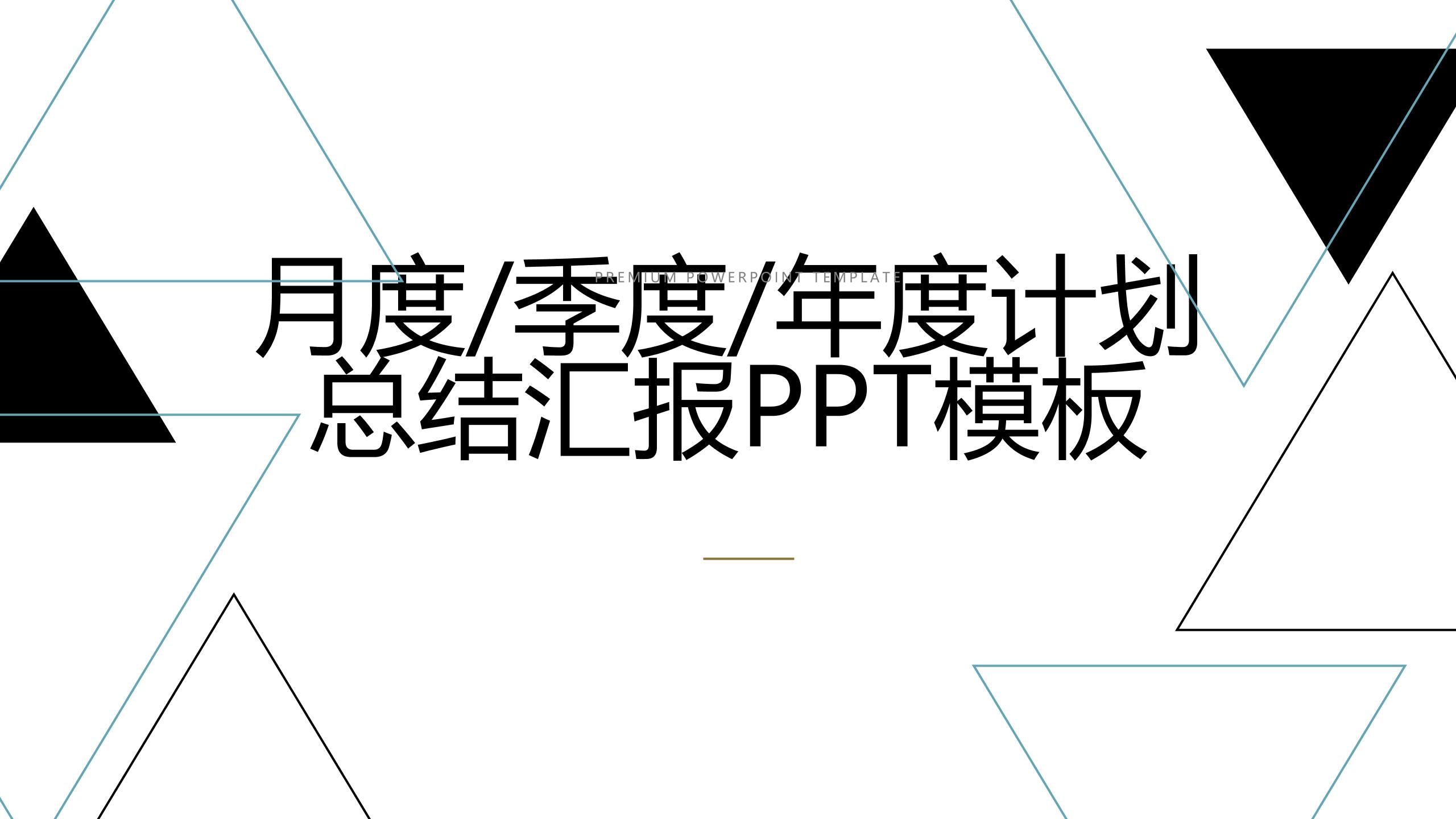 大标题三角PPT模板
