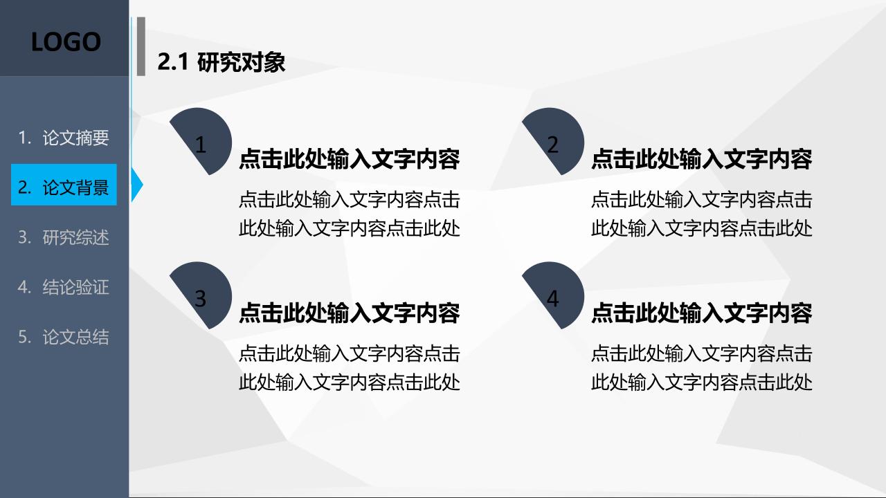 仿应用界面答辩PPT模板