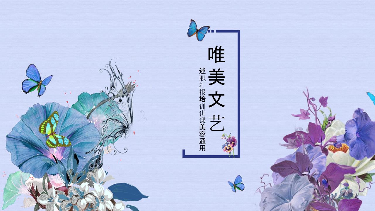 紫喇叭花PPT模板