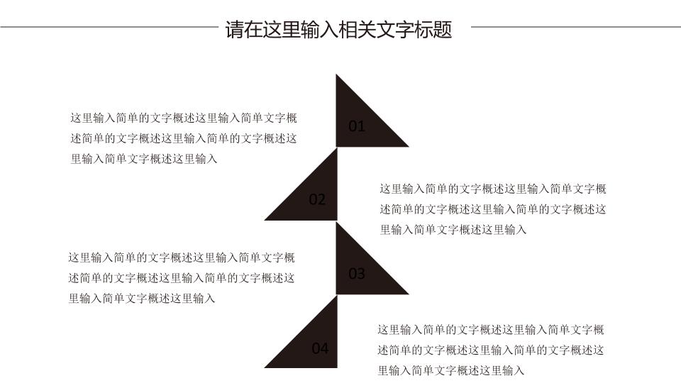 黑白工作总结PPT模板