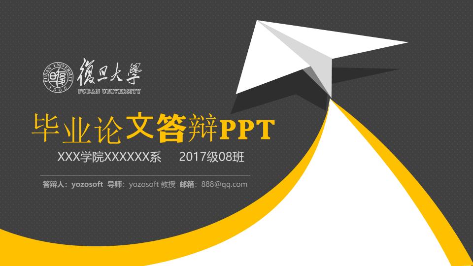 微3D毕业论文PPT模板